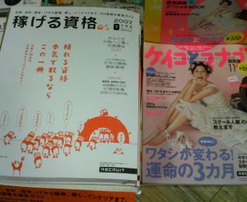 ケイコとマナブ雑誌