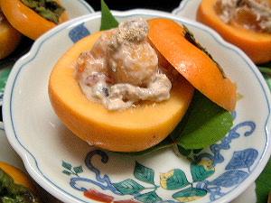 柿の白和え柿釜料理