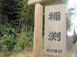 明日香村稲渕のバス停