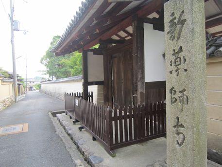 新薬師寺の門