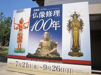 仏像修理100年