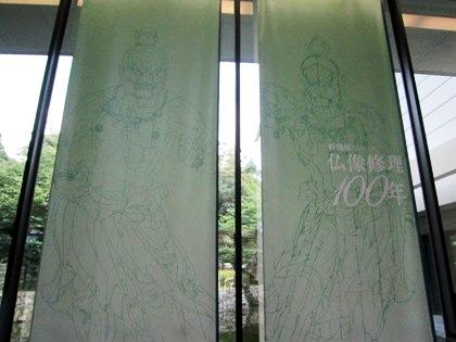 奈良国立博物館垂幕