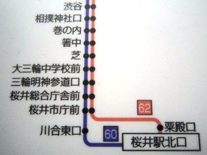 三輪明神参道口バス停