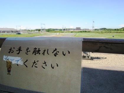 朱雀門の注意書