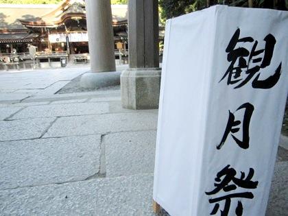 大神神社観月祭