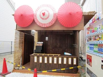奈良三条通の占い店舗
