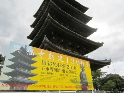 興福寺五重塔初層特別公開
