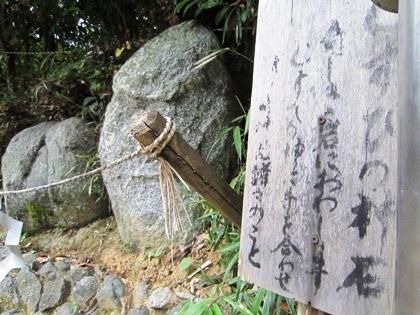 飛鳥坐神社むすびの神石
