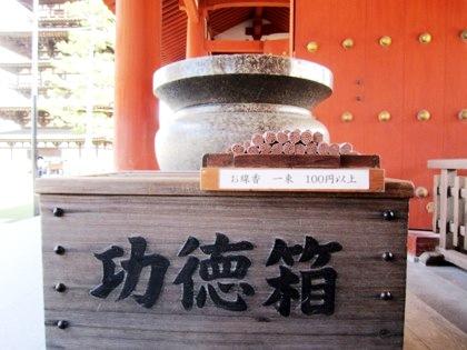 薬師寺の功徳箱
