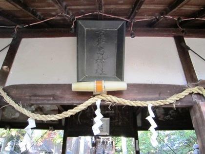 橿原市新賀町の市杵島神社