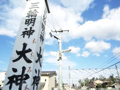 大神神社の立看板