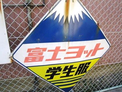 富士ヨット学生服のホーロー看板