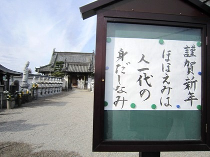 新年の一句(三輪山極楽寺)