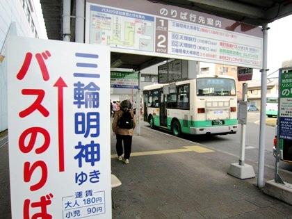 近鉄桜井駅バス乗り場