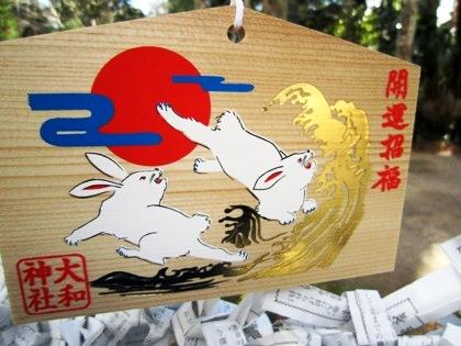 大和神社の干支絵馬