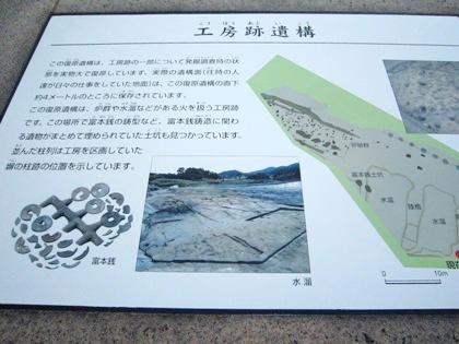 飛鳥池工房遺跡の案内板