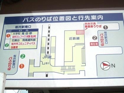 桜井駅バス乗り場案内
