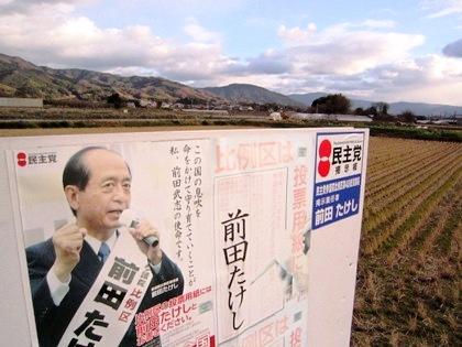 民主党前田たけし議員のポスター