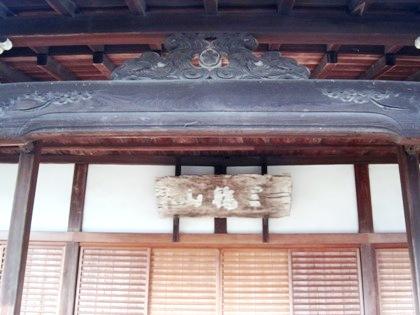 三輪山極楽寺