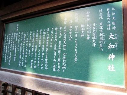 大和神社の案内板