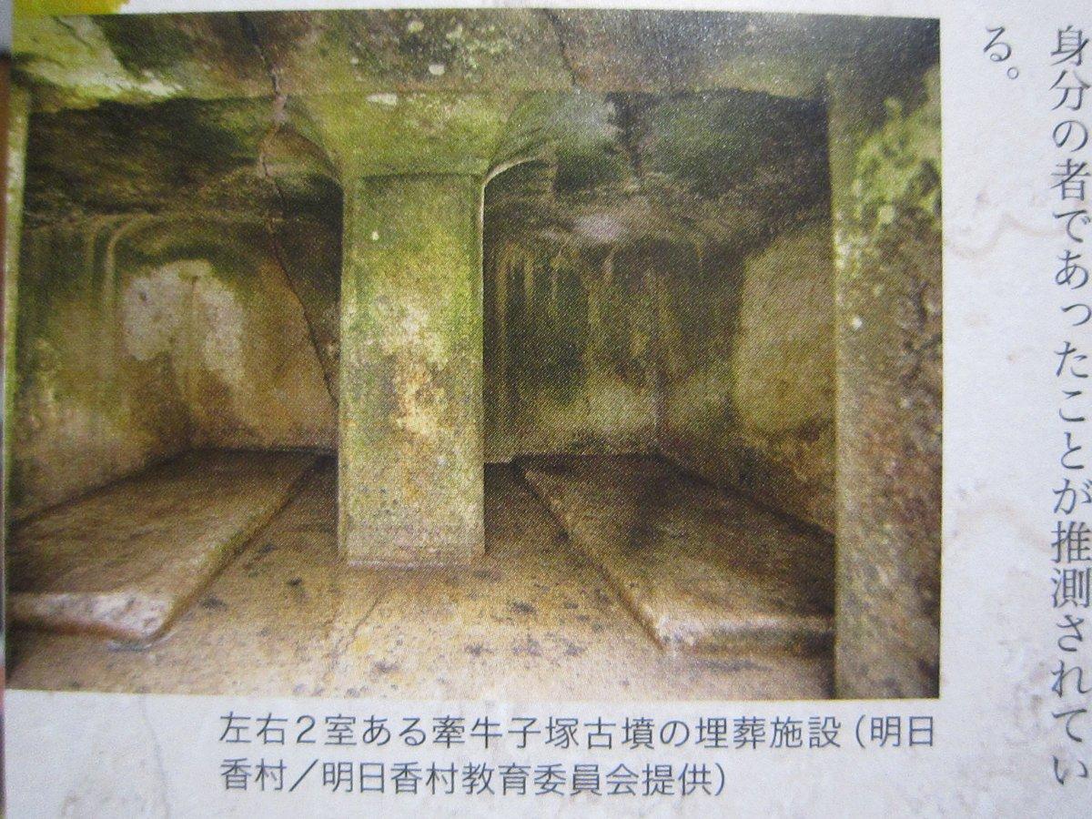 牽牛子塚古墳の埋葬施設