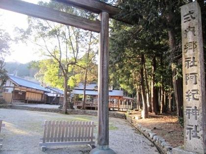 阿紀神社鳥居