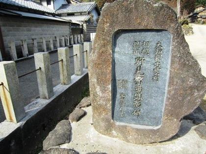 十二柱神社の野見宿禰顕彰碑