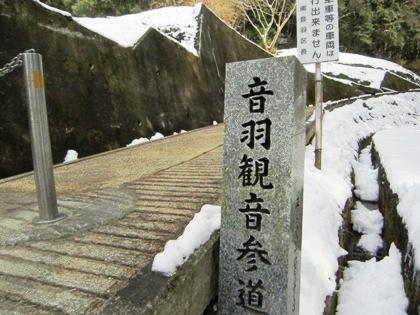 音羽山観音寺参道