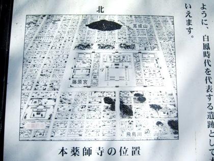 本薬師寺跡周辺地図