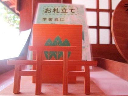 久延彦神社のお札立て