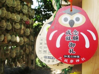 久延彦神社の絵馬