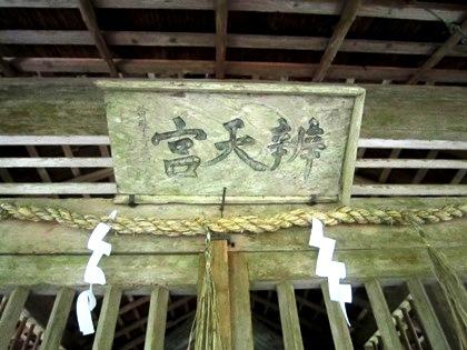 蜻蛉の滝の弁天宮