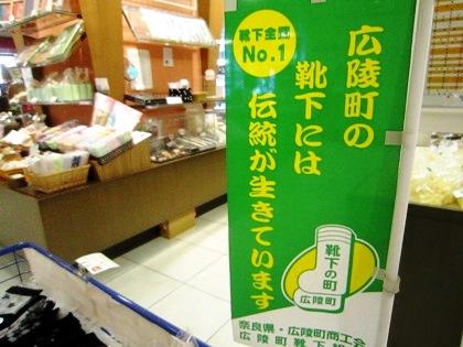 奈良県広陵町の靴下生産