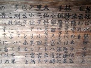 三十八柱神社由緒