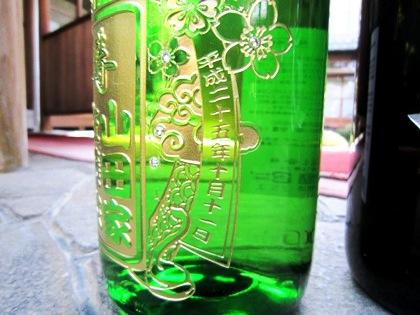 名入れ彫刻ボトル