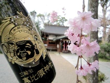三輪坐恵比須神社の名入れ彫刻ボトル