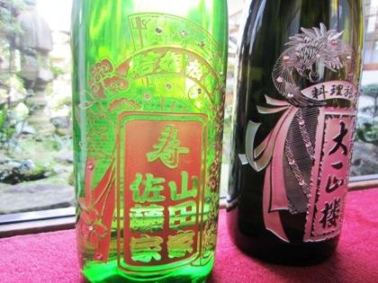 日本酒名入れ彫刻ボトル