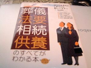 葬儀法要相続供養の本