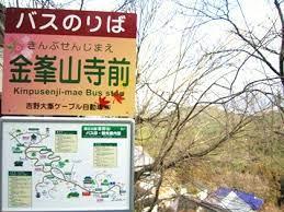 金峯山寺バス停