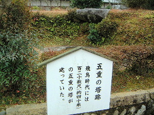 橘寺五重塔跡の案内板
