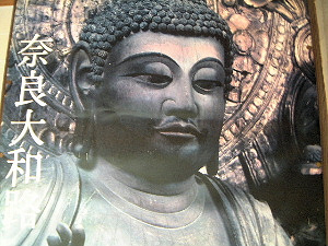新薬師寺の薬師如来坐像
