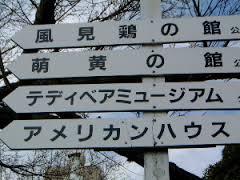 風見鶏の館の道標