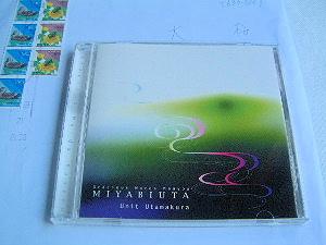 みやびうた(歌枕直美CD)