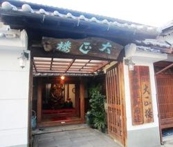 大神神社の挙式 披露宴会場