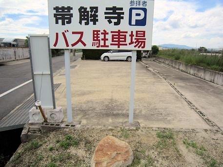 帯解寺の大型観光バス駐車場