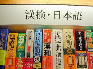 漢検 日本語