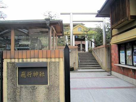 飛行神社の門