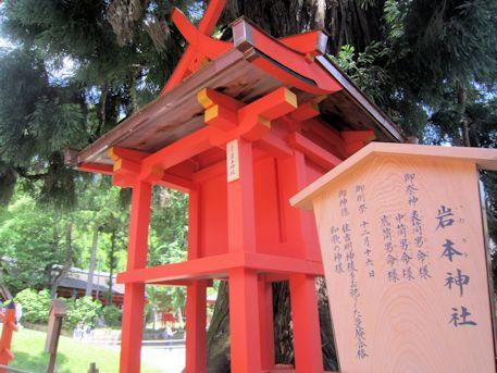 春日大社の岩本神社