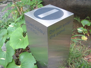 檜町公園の注意書き