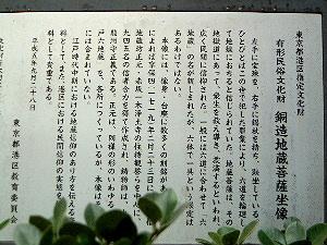 銅造地蔵菩薩坐像の解説